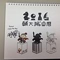 2014 輔大猴桌曆