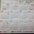 2014 輔大猴桌曆之請假攻略