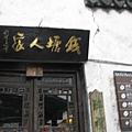 西塘古鎮北柵街