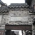 西塘古鎮箬帽街