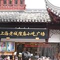 上海老城隍廟小吃廣場