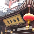 上海豫園童涵春堂