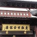 上海豫園老廟黃金銀樓