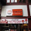 上海豫園小林煎餅