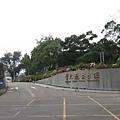 國立交通大學校名牆