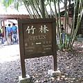 竹林車站的站名牌