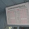 天送埤站內的時刻表