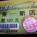 羅東-新店車票