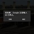 Google 注音輸入法已停止
