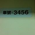 3456 順