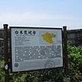 白米甕砲台簡介