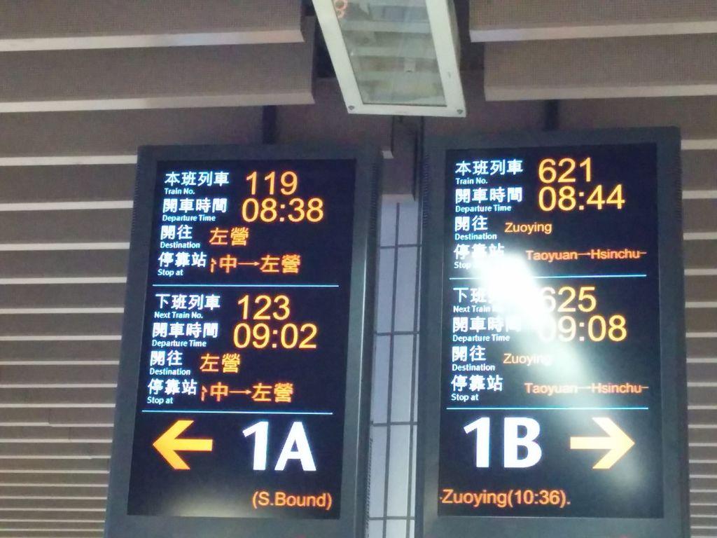 出發,一個瘋狂的行程。 #departure #hsr