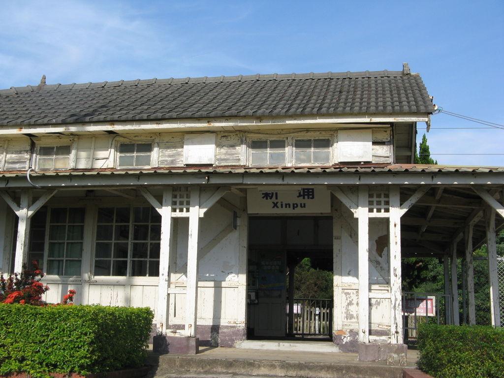 新埔火車站