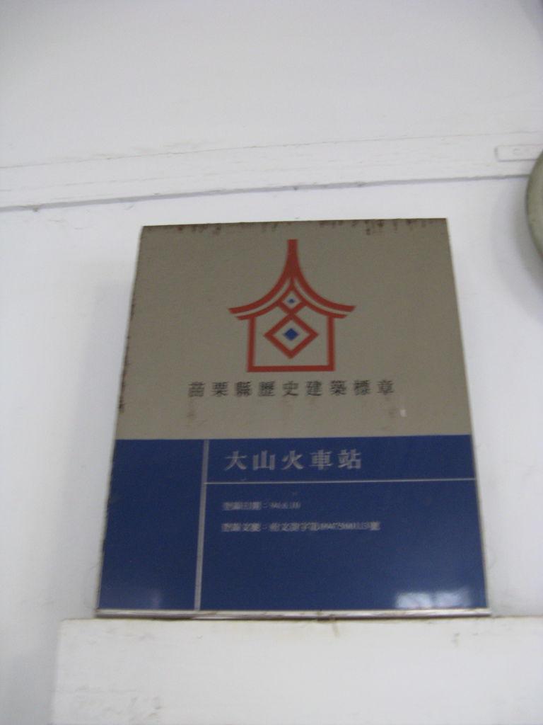 苗栗縣歷史建築標章