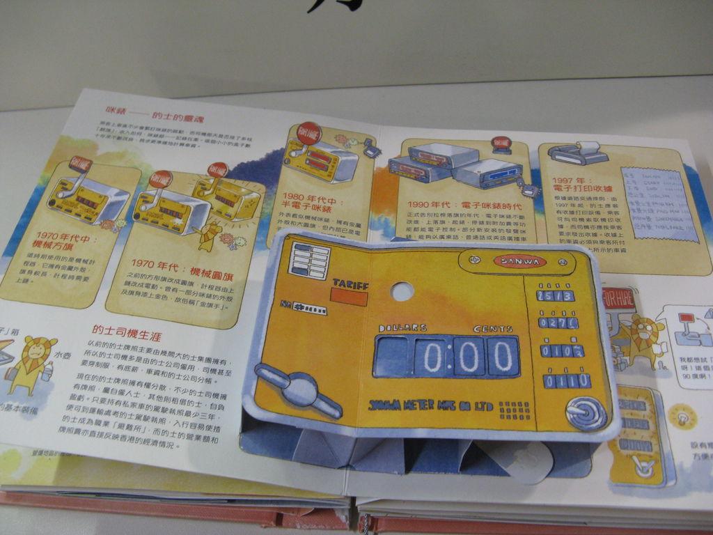 香港立體書