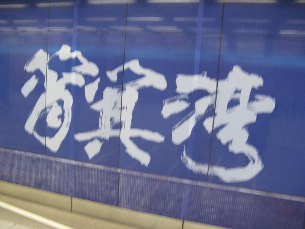 香港地鐵站等比例廣告:筲箕灣