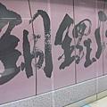 香港地鐵站等比例廣告:銅鑼灣