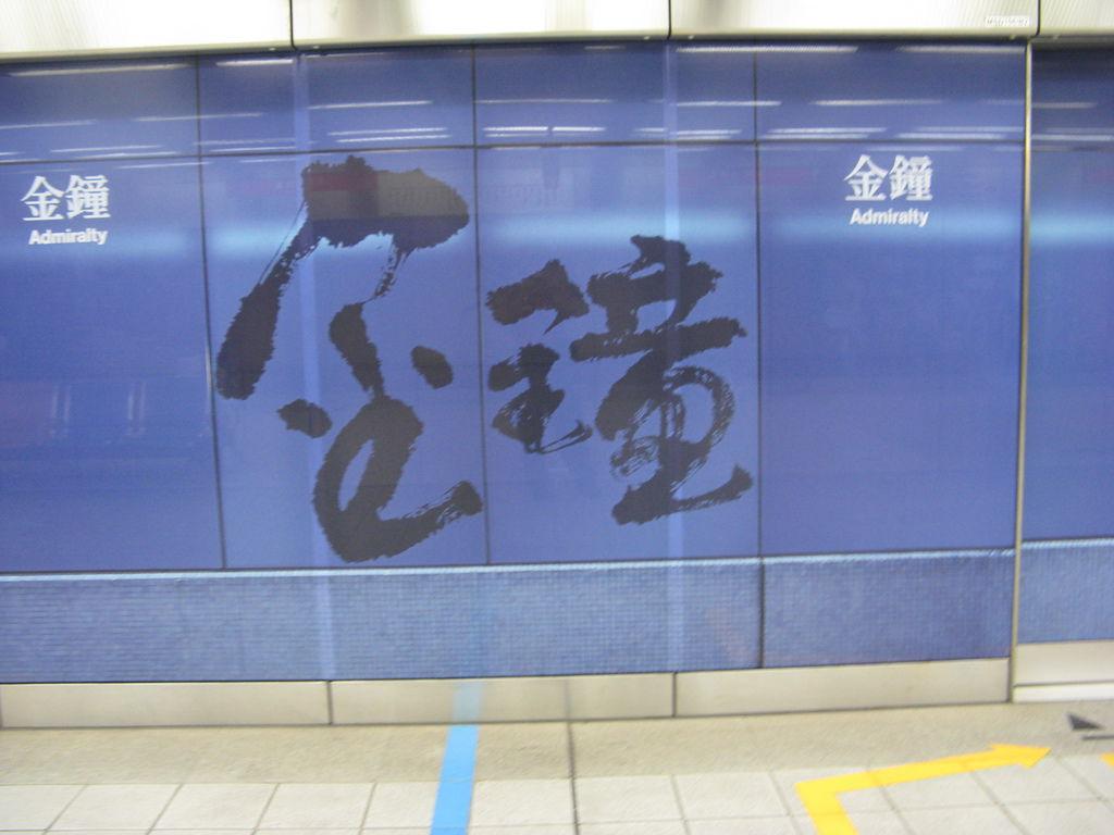 香港地鐵站等比例廣告:金鐘