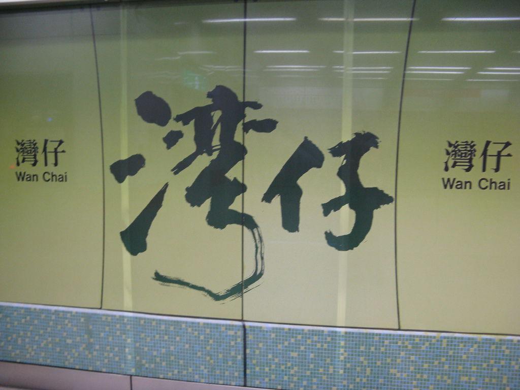 香港地鐵站等比例廣告:灣仔