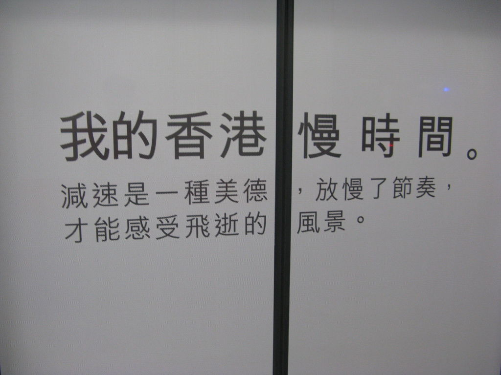 香港地鐵站等比例廣告:我的香港慢時間