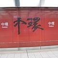 香港地鐵站等比例廣告:中環
