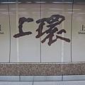香港地鐵站等比例廣告:上環