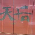 香港地鐵站等比例廣告:天后