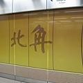 香港地鐵站等比例廣告:北角
