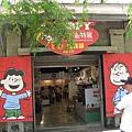 走進花生漫畫 Snoopy 65週年巡迴特展高雄首站