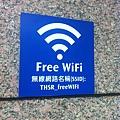 高鐵站也有免費 Wifi 了