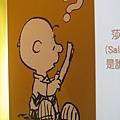 走進花生漫畫 Snoopy 65 週年巡迴特展高雄首站 / 查理布朗