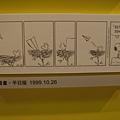 走進花生漫畫 Snoopy 65 週年巡迴特展高雄首站 / 花生漫畫平日版 1999.10.26