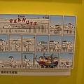 走進花生漫畫 Snoopy 65 週年巡迴特展高雄首站 / 最終彩色線圖