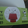 走進花生漫畫 Snoopy 65 週年巡迴特展高雄首站 / 通路優惠券