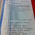 麗貞館菜單做成簽呈