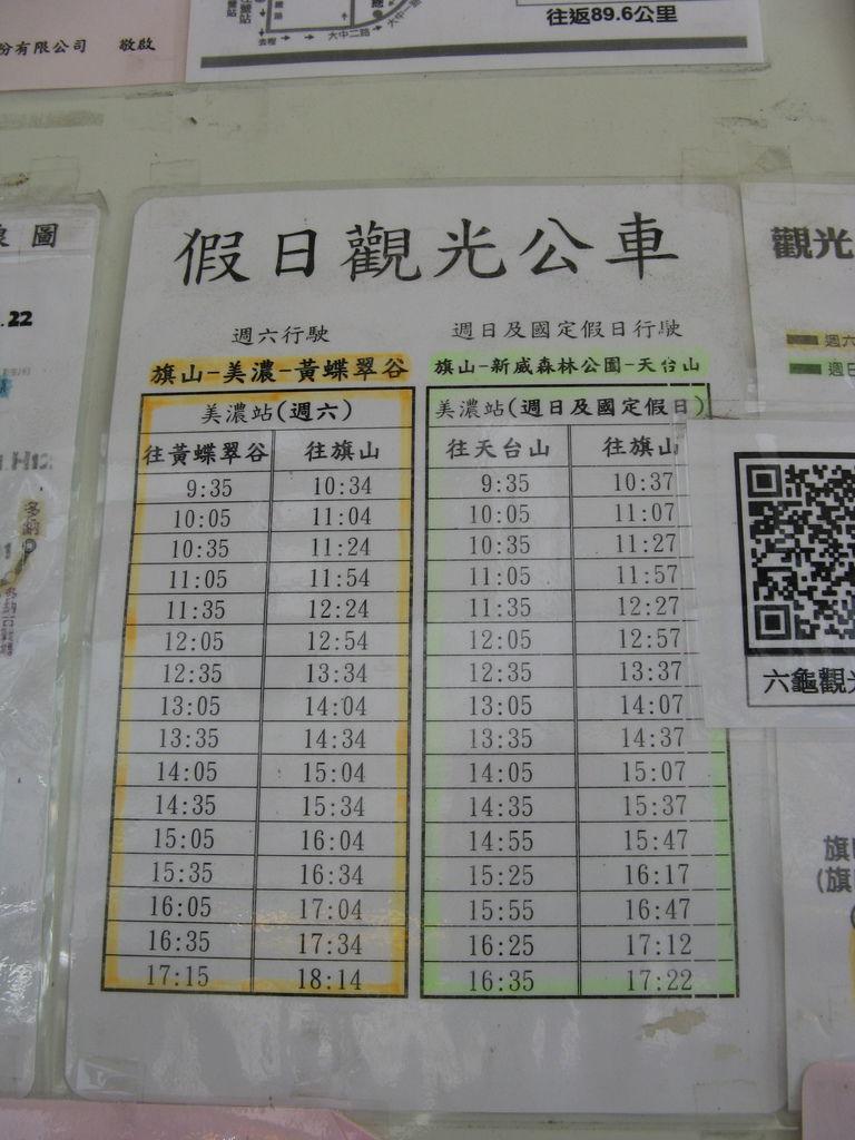 高雄客運美濃站假日觀光公車時刻表
