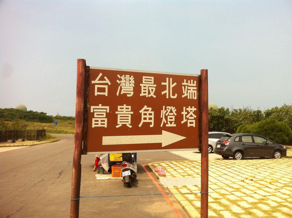 富貴角燈塔指示牌