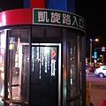 凱旋夜市入口,壞掉的顯示器