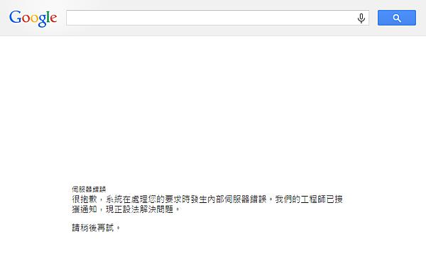 Google 伺服器錯誤