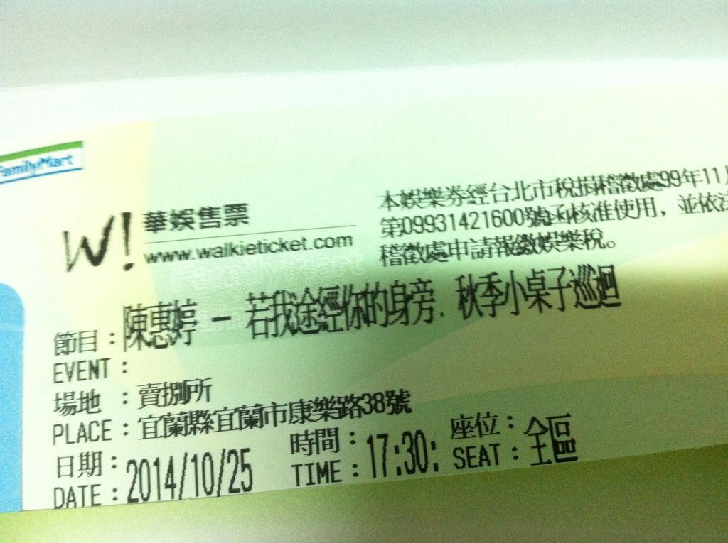 陳惠婷-若我途經你的身旁。秋季小桌子巡迴