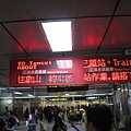 中山站 PIDS 全部貼上紅色貼紙