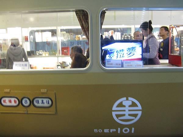 松山火車站的 EMU 造型販賣點