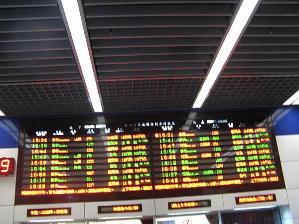 松山火車站時刻表