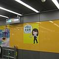 捷運松江南京站 Q 版站務員