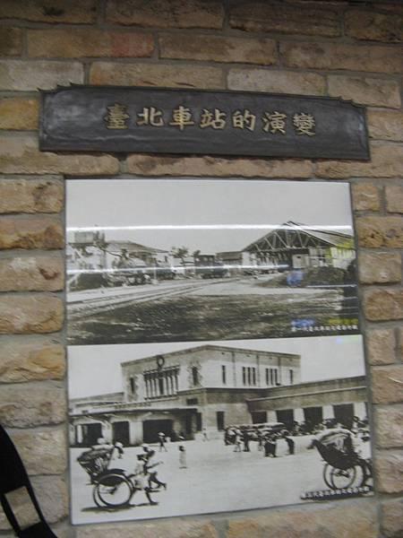 台北車站的演變(上:一代/下:三代)