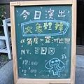 賣捌所門口的小黑板:大象體操《角度》亞洲巡迴