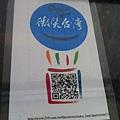微笑台灣 319 QR Code