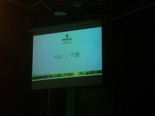 Next / 閃靈