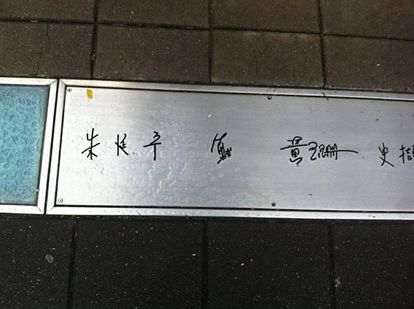 朱延平、魚夫