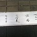 郭珍弟、文夏、文香